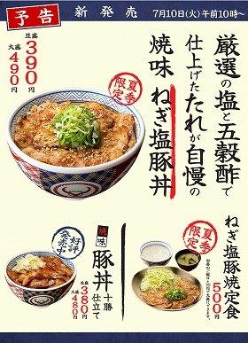 新しく発売される「焼味 ねぎ塩豚丼」