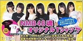 NMBメンバーの手足のサイズが明らかに・・・(C)NMB48