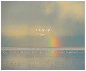 『そら色の夢』(パイ インターナショナル)