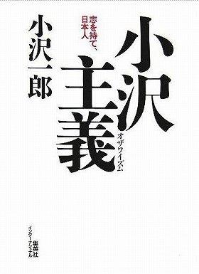 『小沢主義 志を持て、日本人 オザワイズム』