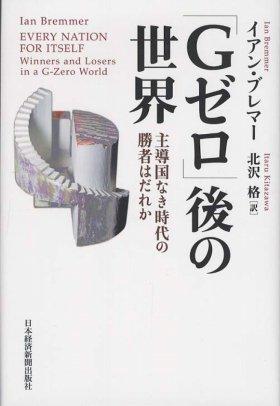 『「Gゼロ」後の世界』