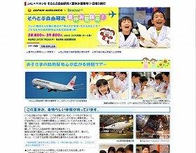 2012年7月26日開催、現在募集中