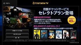 月額980円(税込)で、20商品まで視聴可能