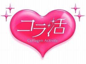 「コラ活」ロゴマーク。「コラ活」キャンペーンのアイコンとして、活動全体を通して様々な場所で使われる