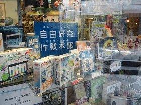 「自由研究作戦本部」を立ち上げた、科学雑貨を取り扱う「The STUDY ROOM」(ザ・スタディールーム)下北沢店