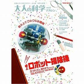 「大人の科学マガジン ロボット掃除機 Vol.33」