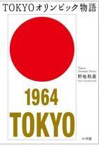 『TOKYOオリンピック物語』