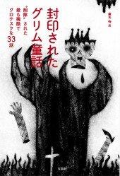 『封印されたグリム童話』