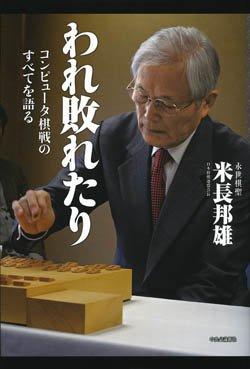 『われ敗れたり』(米長邦雄著、中央公論新社)