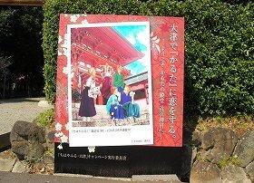2012年3月23日に設置された「ちはやふる」歓迎看板(近江神宮一の鳥居前) (C)末次由紀/講談社
