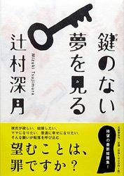 辻村深月 『鍵のない夢を見る』(文藝春秋)