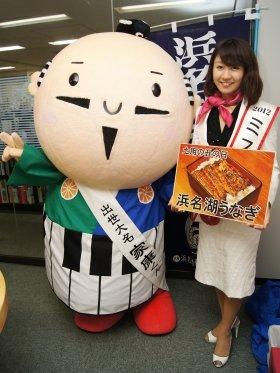 「ミス浜松2012」青木美菜さんと家康くん。ちなみに家康くんの「うなぎちょんまげ」を触ると、出世につながるとか