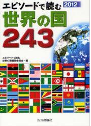 『2012 エピソードで読む世界の国243』