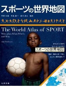 『スポーツの世界地図』