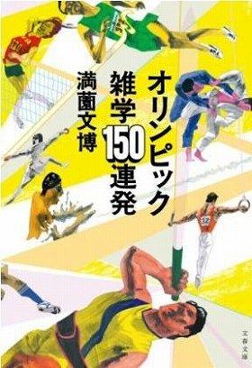 『オリンピック雑学150連発』