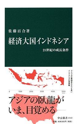 『経済大国インドネシア 21世紀の成長条件』(佐藤百合著、中公新書)