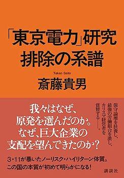 『「東京電力」研究 排除の系譜』(斎藤貴男著、講談社)