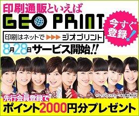 「ジオプリント」を応援するアイドルグループ・私立恵比寿中学