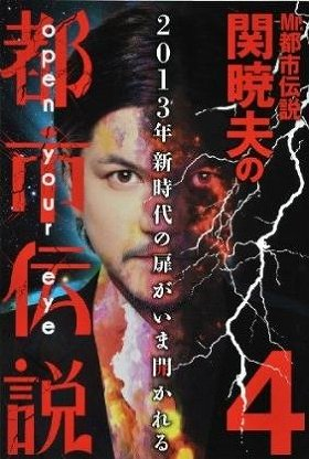 『Mr.都市伝説 関暁夫の都市伝説 4』