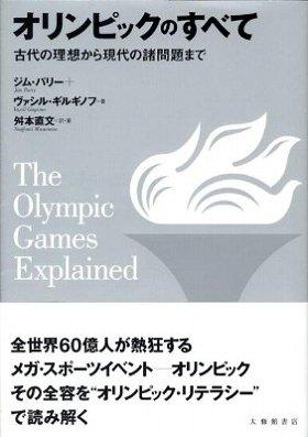 『オリンピックのすべて』(ジム・パリー、ヴァシル・ギルギノフ著、大修館書店)