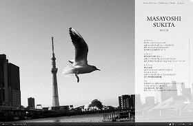 鋤田正義さんのサイトTOPページ