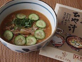 写真は宮崎観光ホテルのひや汁