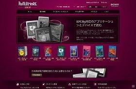 2012年7月31日、ハリー・ポッターシリーズの日本語版電子書籍の販売を開始した