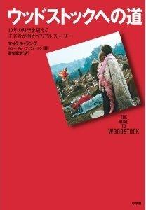 『ウッドストックへの道』(マイケル・ラング著、室矢憲治訳、小学館)