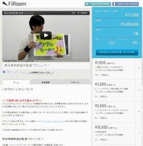 フィルームの「メンタルヒーローJ1(じぇーいち)」ページ。黒田さん出演の告知動画も公開中だ