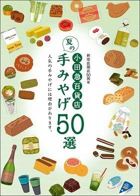 「小田急百貨店 夏の手みやげ50選」