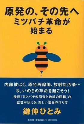 『原発の、その先へ ミツバチ革命が始まる』(鎌仲ひとみ著、集英社)
