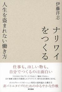 『ナリワイをつくる』(伊藤洋志著、東京書籍)