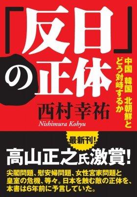 『「反日」の正体』(西村幸祐著、文芸社文庫)