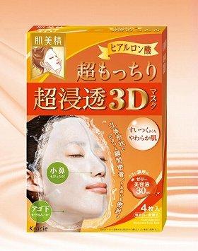 3Dマスクは4枚入り