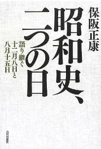 『昭和史、二つの日 語り継ぐ十二月八日と八月十五日』