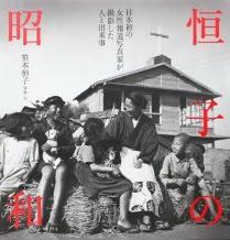 『恒子の昭和 日本初の女性報道写真家が撮影した人と出来事』