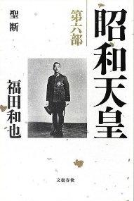 『昭和天皇  第六部 聖断』