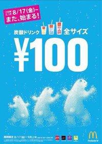 炭酸飲料は全サイズ100円
