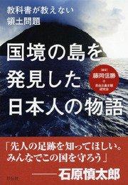 『国境の島を発見した日本人の物語―教科書が教えない領土問題』