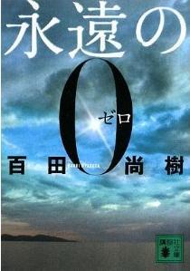 『永遠の0』