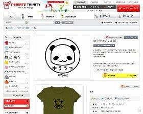 「Tシャツデザインに入れてほしいメッセージ」を募集
