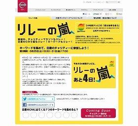 特設サイトからの応募で1人につき10円寄付される