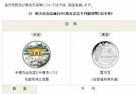 追加発行される「地方自治」記念1000円銀貨(岩手県)=財務省サイトより=