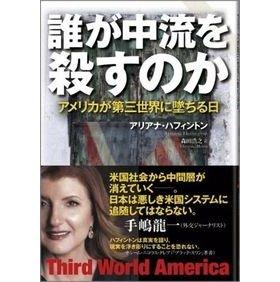 『誰が中流を殺すのか』(アリアナ・ハフィントン著、阪急コミュニケーションズ