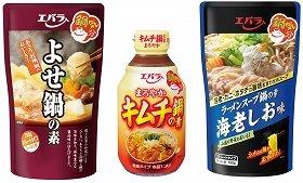 「よせ鍋の素」、「キムチ鍋の素 まろやか」と「ラーメンスープ鍋の素 海老しお味」を新発売