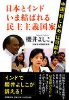 『日本とインド いま結ばれる民主主義国家』