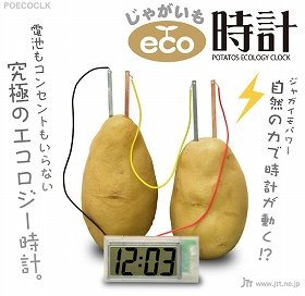 """""""马铃薯eco 时钟"""""""