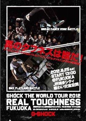 東京では12月に開催予定だ