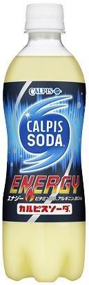 「ENERGY」のロゴと炎のイラスト