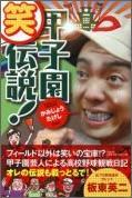 『甲子園笑伝説!』